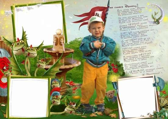 Фотокнига храброго рыцаря о вашем ребенке