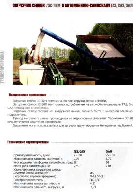 Продам загрузчики сеялок зс-30м на базе газ. зил