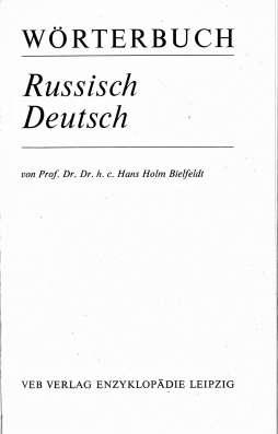 Продам Русско-Немецкий словарь, 24 000 слов, 372 стр. в Челябинске Фото 4