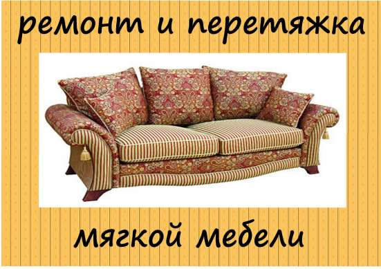 Ремонт  кровати, дивана