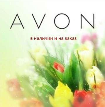 Avon Эйвон прием заказов