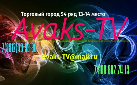 обмен оборудование ТРИКОЛОР ТВ в Омске Фото 4