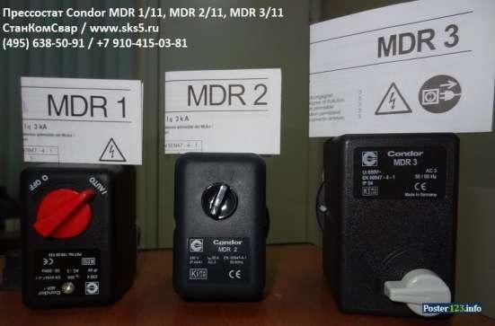 Реле давления MDR 2/11 (Германия)