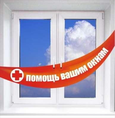 Ремонт пластиковых окон и дверей с 9 до 21 без выходных