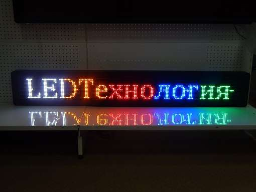 Светодиодные табло