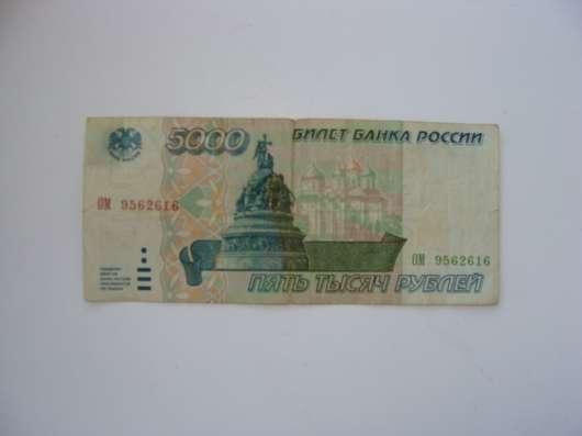 Банкнота 5000 рублей 1995 года в Тюмени Фото 1