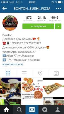 Продам бизнес в Алматы в Москве Фото 2