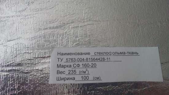 Стеклофольма-ткани СФ