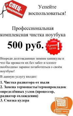 Чистка Любого ноутбука 500 рублей!