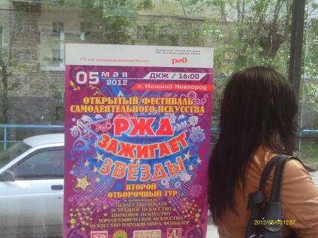 Расклейка и печать объявлений и афиш в Нижнем Новгороде Фото 1