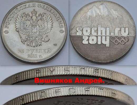"""25 руб """"Сочи-горы 11"""" с гуртом """"десять рублей"""""""