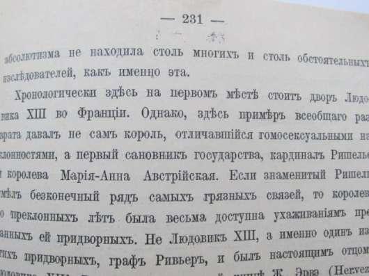 """букинистическая книга Э.Фукса """"Галантный век"""" 1913г"""
