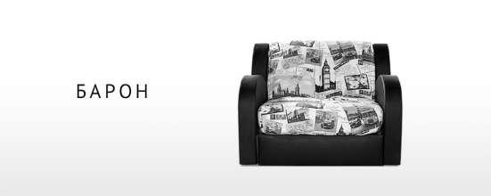 Кресло-кровать «Барон», распродажа, уценка Код: 85841 в Москве Фото 2