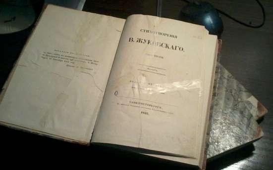 В. Жуковский 1835 года издания три тома