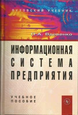 Информационная система предприятия. Учебное пособие