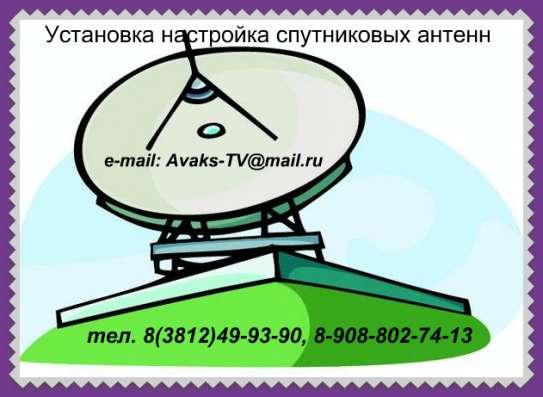 Установка настройка спутниковых антенн