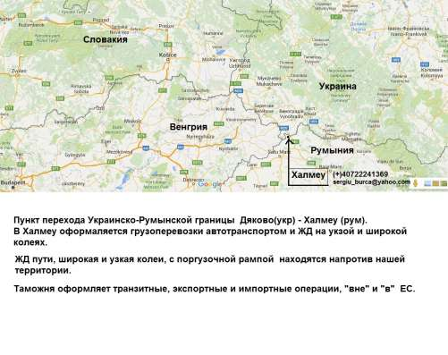 Платфома-склад на Румынско-Украинской границе