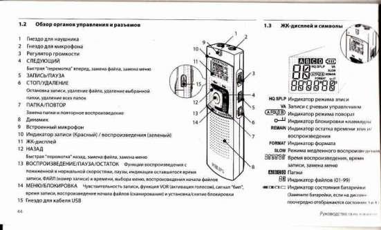 Диктофон Philips в Новосибирске Фото 3