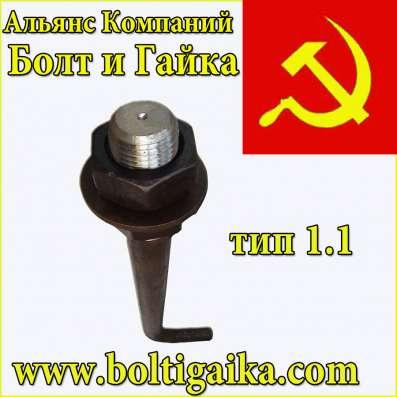 Болты фундаментные изогнутые тип 1.1 ГОСТ 24379.1-80 в Москве Фото 4