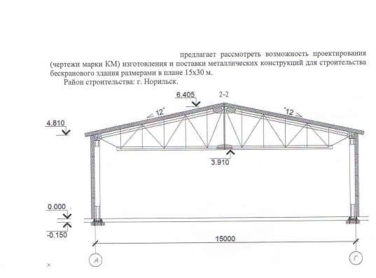 Изготовление ферм, плоских, двускатных, арочных стропильных в Красноярске Фото 4