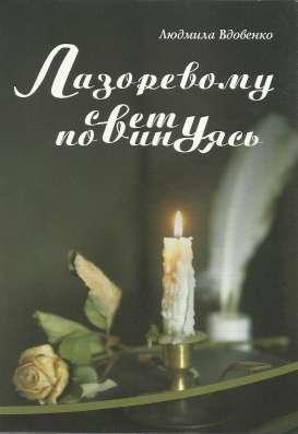 Людмила Вдовенко. Лазоревому свету повинуясь. Сборник стихов