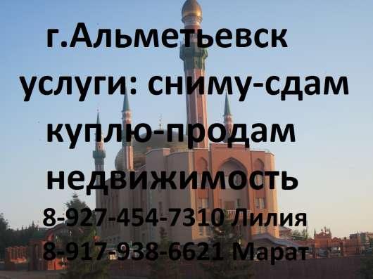 Продам квартиру в Альметьевске