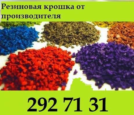 Резиновая крошка от производителя в Красноярске Фото 1
