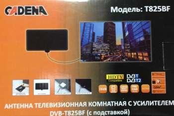 Антенны DVB-T2 c усилителем наружные и комнатные.