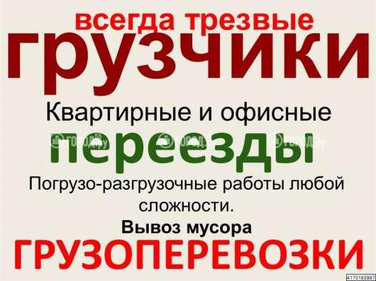 вывоз снега, мусора в Омске. Тел.34-88-87