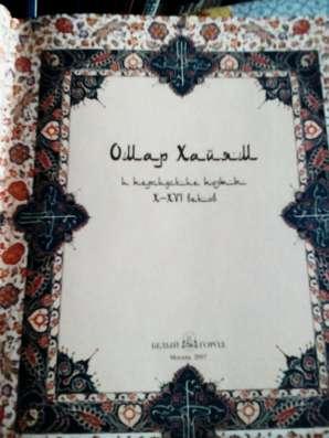Омар Хайям и персидские поэты X- XVI веков