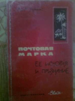 Литература по филателии в Екатеринбурге Фото 1