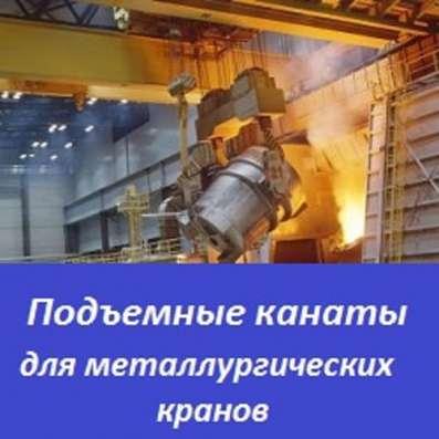 Подъемные канаты для металлургических кранов