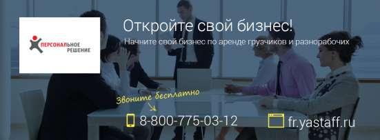Франшиза компании Персональное Решение в Санкт-Петербурге Фото 6