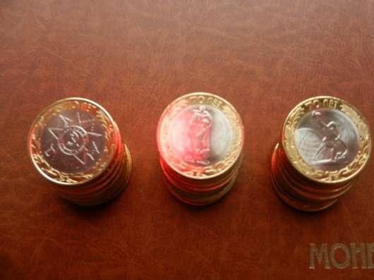 монеты 10руб биметалл 70лет победы комплект 3шт