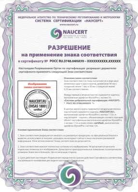 Сертификация ISO в Москве Фото 2