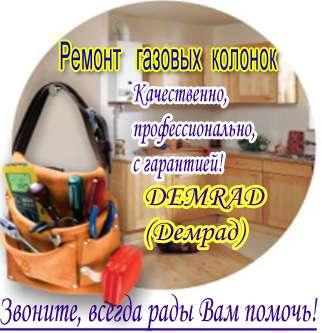 Ремонт газовых колонок DEMRAD (Демрад) СПб