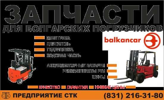 Запасные части для Болгарских погрузчиков