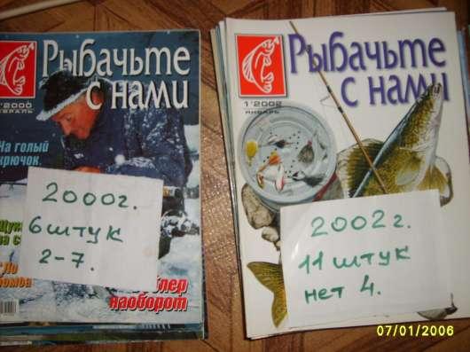 """Журналы """"Рыбачьте с нами"""", """"Рыболов"""" в Саратове Фото 1"""