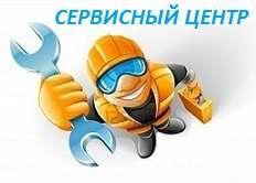 Ремонт сварочного оборудования в Новокузнецке