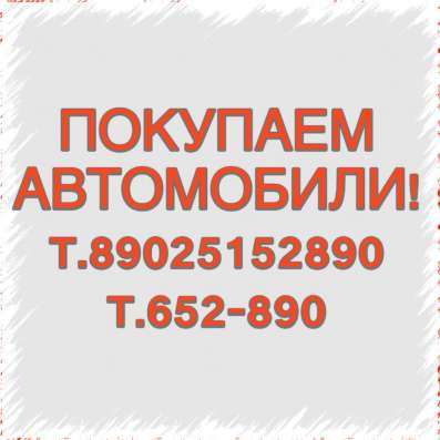 Скупка авто в Иркутске