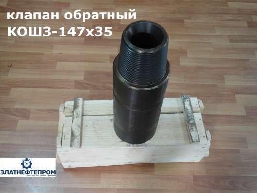 Клапан обратный КОШЗ-147х35 МПа