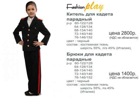 Форма для кадетов в Санкт-Петербурге Фото 5