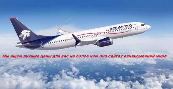 Авиабилеты онлайн бронь