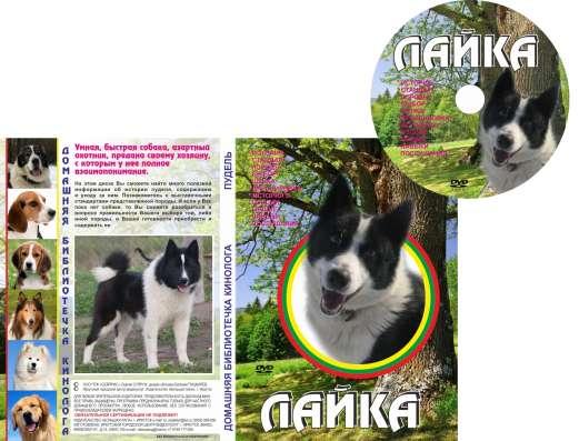 Фильмы о собаках на DVD в Иркутске Фото 2