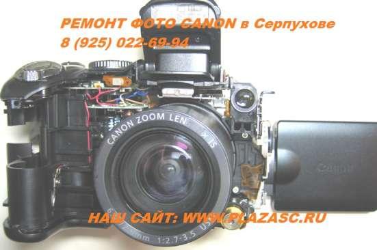 Ремонт фотоаппаратов Nikon в Серпухове - качественно