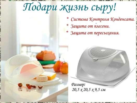 """""""Умная сырница"""" малая Tupperware"""