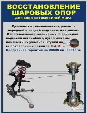 Восстановление шаровых опор, рулевых наконечников в Омске Фото 3