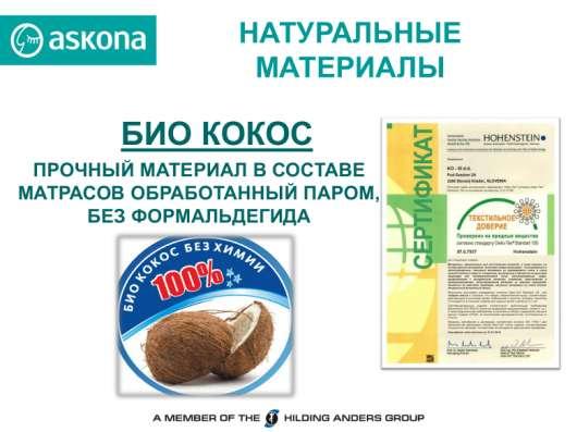 Ортопедический матрас Askona Victory 160х200