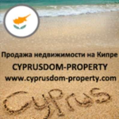 Продажа недвижимости на Кипре от Агентства с Пафоса