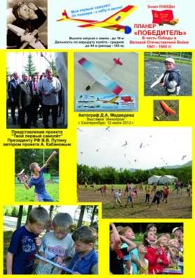 Планер летающий для детей 4-13 лет в Москве Фото 1